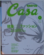 Casa Brutus Issue #13 April 2001