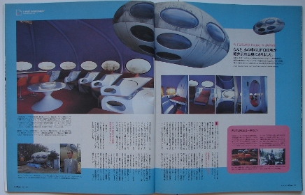 Casa Brutus #16 July 2001 Pages 118-119
