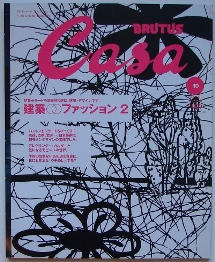 Casa Brutus #19 October 2001 Cover