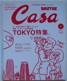 Casa Brutus #20 November 2001 Cover